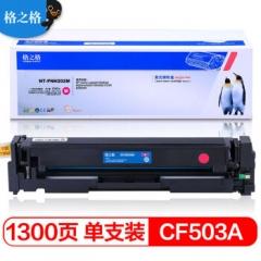 格之格 CF500A硒鼓红色PNH202M适用惠普M281FDW M254DW M254NW M281FDN M280NW打印机   HC.1066