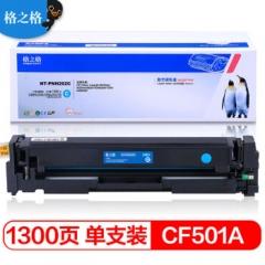 格之格 CF500A硒鼓青色PNH202C适用惠普M281FDW M254DW M254NW M281FDN M280NW打印机   HC.1067