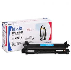 格之格(G&G) NT-P2215 黑色碳粉盒(适用于兄弟HL-2240/2240D/2250DN/DCP-7060/7065DN/MFC-7860D)   HC.1069