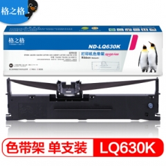 格之格LQ630K/LQ730K 适用爱普生LQ635K LQ730K LQ735K LQ80KF LQ610K LQ615K LQ630K打印机色带架(含芯)     HC.1082