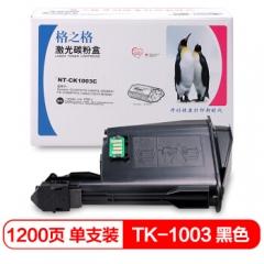 格之格 TK-1003粉盒 NT-CK1003C适用京瓷FS1040 FS1020MFP FS1120MFP FS1040 M1520H打印机    HC.1083