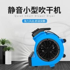斯图sitoo拉杆式鼓风机可调高低吹地机 吹干机可转冷热风 地面地毯吹干机烘干机 三档风速电热吹风机 7003静音小型吹干机(单冷型)   QJ.299