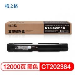 格之格S2011黑色碳粉 适用于施乐S1810 S2110 S2220 S2420 打印机复印机  HC.1088