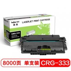 得印(befon)CRG-333硒鼓(适用于佳能 LBP8750N/LBP8780X/8780X/LBP8100n/CRG-333硒鼓)   HC.1097
