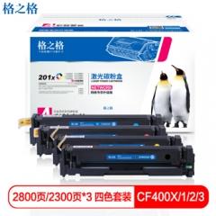 格之格 CF400A大容量硒鼓四色套装PNH201X四支装适用惠普m277dw 硒鼓M252 252N 252DN 252DW打印机   HC.1100