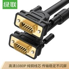 绿联(UGREEN)工程级VGA线 笔记本电脑连接电视显示器投影仪高清视频转接线延长线 vga3+9铜芯 15米 11634    PJ.556
