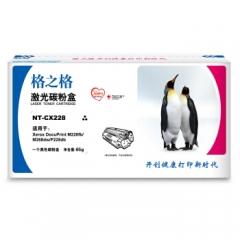 格之格NT-CX228硒鼓 适用富士施乐M228db、M268dw、M228b M268z P228db P268w     HC.1106
