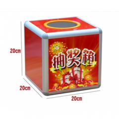 和日升 HR-254红色抽奖箱 幸运抽奖球开业摇奖箱 节日抽签盒年会活动25厘米单箱      TY.1290