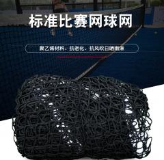 智恒网球网 比赛款比赛网球拦网 比赛网球网    TY.1291