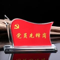 水晶党员牌党员先锋示范岗桌牌18*12cm   内芯可替换      BG.349