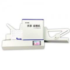 南昊(NHII)FS910+C 型光标阅读机   IT.926