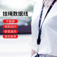 苹果挂绳数据线【85cm】黑色 幸运熊    PJ.551