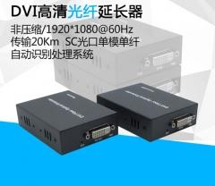品为 hdmi光端机非压缩高清延长传输器DVI转光纤收发延长器sc接口 发射器+接收器(DVI接口) WL.508