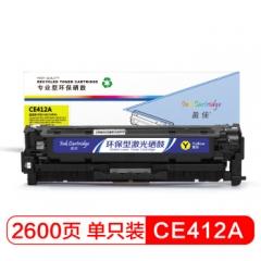 盈佳CE412A硒鼓黄色305A适用惠普M351a M451dn M451nw M375nw M475dn-商专版    HC.1142