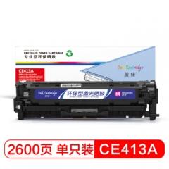 盈佳CE413A硒鼓红色305A适用惠普 M351a M451dn M451nw M375nw M475dn-商专版    HC.1143