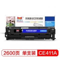 扬帆耐立CE411A 兰色硒鼓适用于惠普M451NW HP305A HP300 HP400 M351A M375NW CE411A 兰色-商专版    HC.1145
