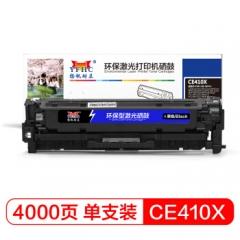 扬帆耐立CE410X 黑色硒鼓 适用于惠普M451NW HP305A HP300 HP400 M351A M375NW CE410X-商专版HC.1144