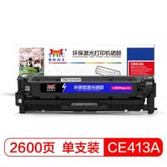 扬帆耐立CE413A 红色硒鼓 适用于惠普M451NW HP305A HP300 HP400 M351A M375NW CE413A 红色-商专版     HC.1147