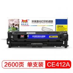 扬帆耐立CE412A 黄色硒鼓 适用于惠普M451NW HP305A HP300 HP400 M351A M375NW CE412A 黄色-商专版   HC.1146