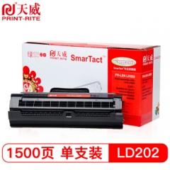 天威 LD202粉盒 专业装 适用联想Lenovo M2041 S2002 S2003W F2072 打印机   HC.1157