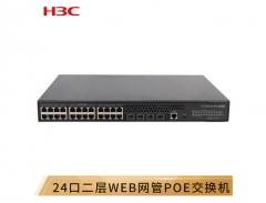 华三(H3C)S5024PV3-EI-PWR 24口全千兆二层WEB网管POE企业级网络交换机  WL.513