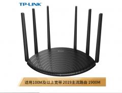 TP-LINK双千兆路由器 1900M无线 5G双频 WDR7661千兆版 千兆端口 高速路由WIFI穿墙 内配千兆网线  WL.515