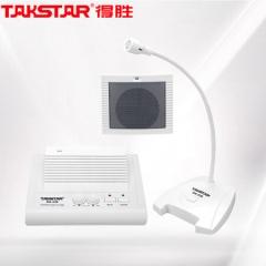 得胜(TAKSTAR)DA-236窗口双向对讲机 银行柜台医院车站邮局窗口专用对讲器扩音器 白色 IT.972
