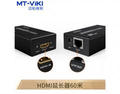 迈拓维矩(MT-viki)HDMI延长器 延长线 60米60m hdmi转RJ45网络延长器 MT-ED05  WL.521