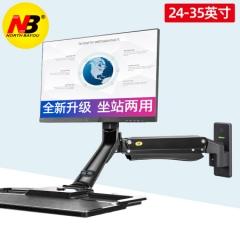 NB 壁挂电视挂架电脑显示器支架旋转伸缩支架臂工业监控台机器设备支架通用带键盘托 24-35英寸 MC40黑    PJ.584