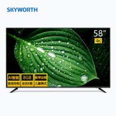创维(Skyworth)58D10 58寸4K超高清 HDR智能互联网LED液晶电视  DQ.1430
