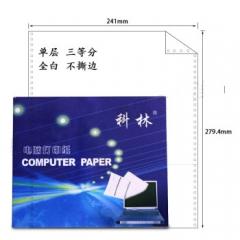 科林电脑打印纸241-1联单层三等分电脑针式打印纸1200页白色不撕边    BG.379