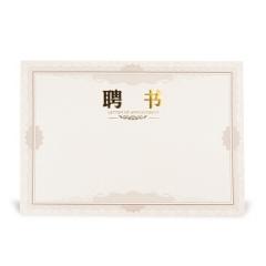 晨光 聘书内芯纸 ASC99322 8K 50张/包    BG.386