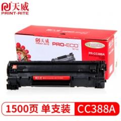 天威CC388A硒鼓 专业装88A 适用P1108 M126a P1106 M1136 M128fn M226dw dn M128fw fp M1216nfh M202n 1008     HC.1675