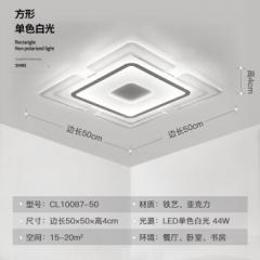 现代简约吸顶灯灯具大气温馨方形led灯饰 CL10087-500*500/白光  JC.956