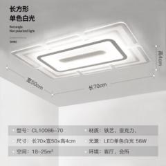 蒂美仕 CL10086-700*500/白光LED吸顶灯 JC. 959