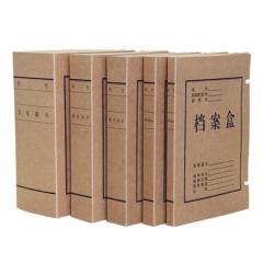 优必利 A4牛皮纸档案盒 加厚文件资料盒 纸质文件盒 10只装 2CM背脊1002 木浆加厚    BG.387