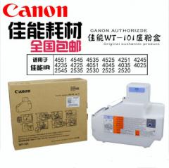 佳能废粉盒 WT-101 IR 2545 2535 2530 2525 2520 废粉收集容器 废粉盒 FY.285