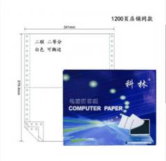 科林电脑打印纸241-2联两层二等分打印纸1200页彩色不撕边 BG.390