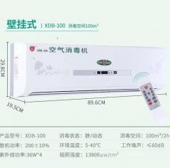 佳光 100立方 壁挂式 空气消毒机 XDB-100-100m³ DQ.1461
