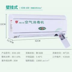 佳光 40立方 壁挂式 空气消毒机 XDB-100-40m³ DQ.1462