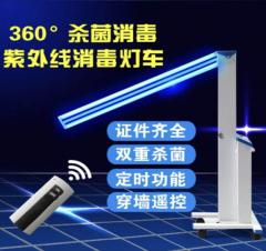 紫外线消毒车 360度杀菌消毒  两个30w灯管波长253.7nm JC.963