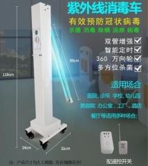 紫外线消毒车 30W*2 灯管寿命8000小时 JC.964