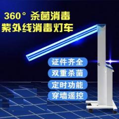 紫外线消毒车 360度杀菌消毒 两个30w灯管波长253.7nm JC.973