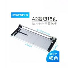 可得优(KW-triO) 裁纸刀裁纸机切纸刀切纸机13052【 裁切670mm】A2规格