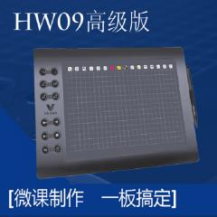 汗微 移动授课在家授课微课宝HW09高级版  IT.1024