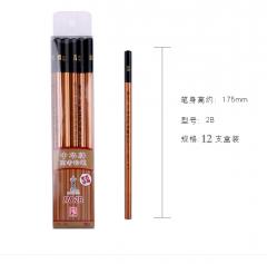 中华牌118高考铅笔 2B学生考试文具12/盒 XH.746