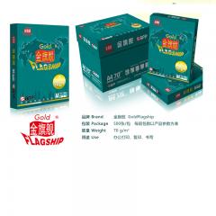 金旗舰 复印纸 70克 A4 500张/包 8包/箱 绿色包装  BG.392