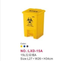 医疗废物垃圾桶 LXD-15A  15L  脚踩型 QJ.321