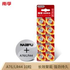南孚(NANFU)纽扣电池10粒LR44/AG13/A76/L1154/357A/手表电池/计算器电池/电子玩具电池    PJ.594