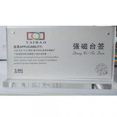 TAIBAO强磁台签T-802   XH.751